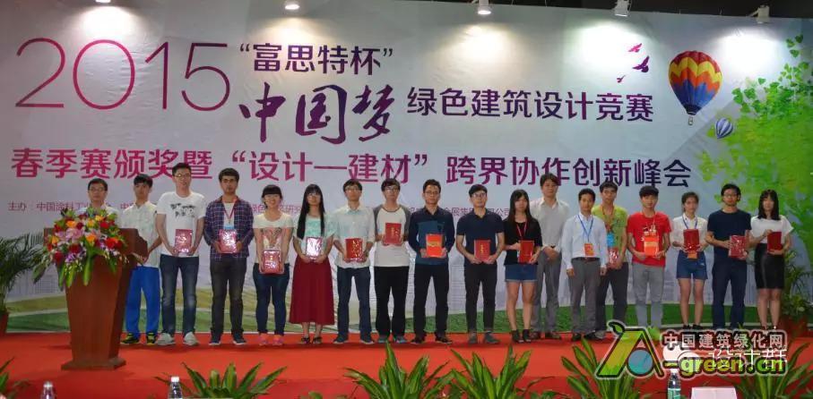 设计创新是永恒的主题——设计群网举办中国梦颁奖典礼暨创新协作峰会